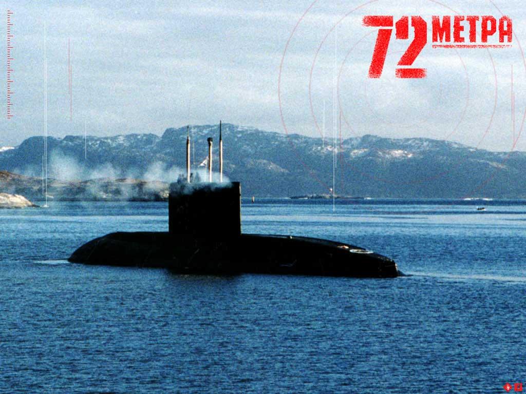 дизельная подводная лодка комедия